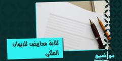 كتابة معاريض للديوان الملكي