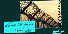 معروض نقل عسكري حرس الحدود