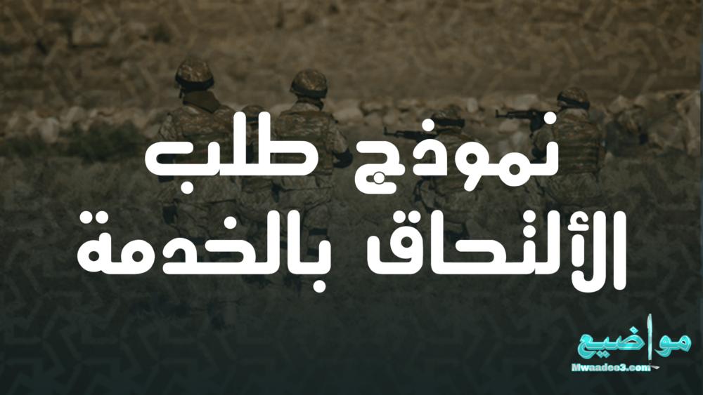 نموذج طلب الالتحاق بالخدمة العسكرية