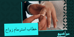 خطاب استرحام زواج