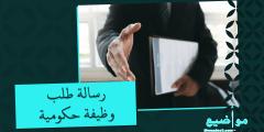 رسالة طلب وظيفة حكومية