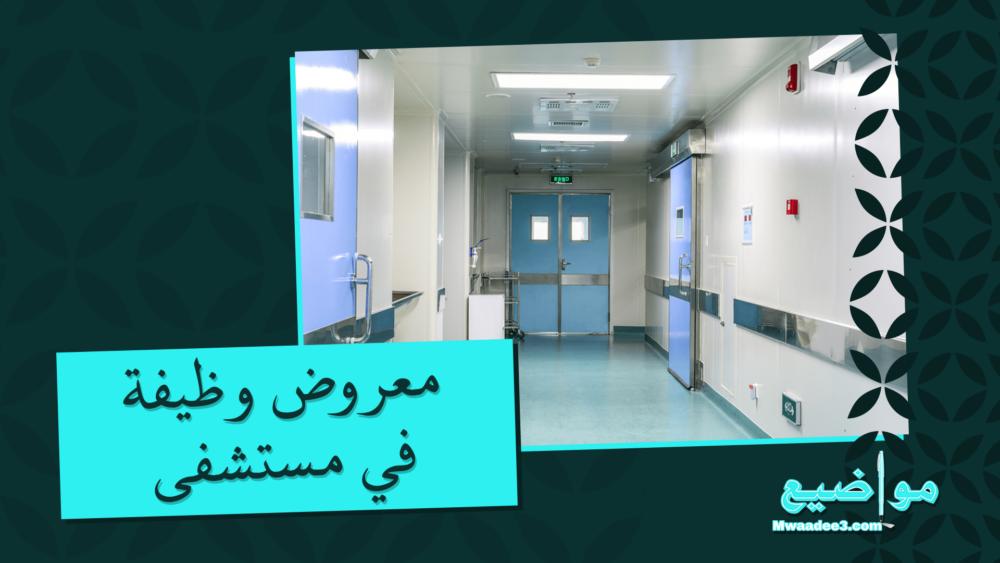 معروض وظيفة في مستشفى