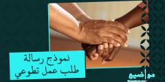 نموذج رسالة طلب عمل تطوعي