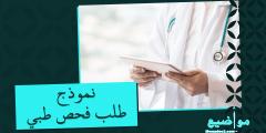 نموذج طلب فحص طبي
